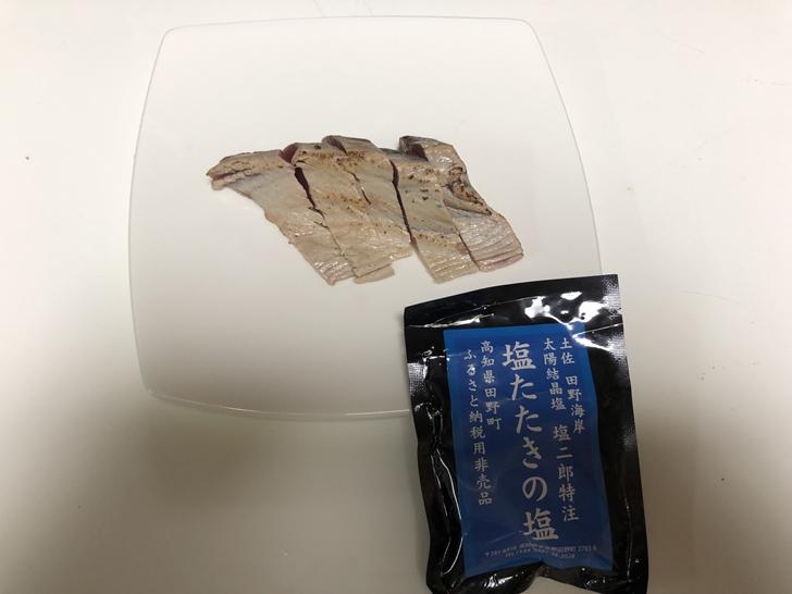 カツオ炙りと塩二郎1
